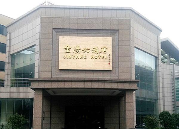 金阳大酒店