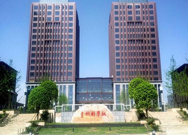 贵州科学城